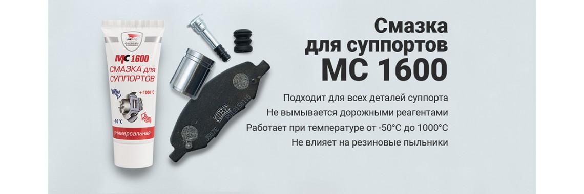 ВМПАВТО смазка МС-1600 для суппортов