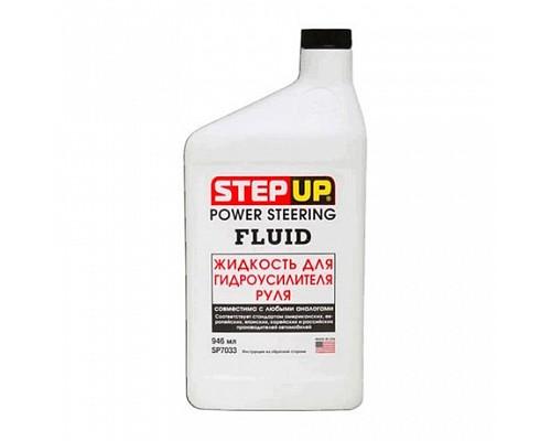 SP7033 Жидкость для гидроусилителя руля 946 мл. 1шт./6шт.