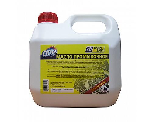 ODIS Промывочное масло (канистра 3л/2,7кг.)1шт./4шт.