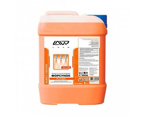 Ln2004 Жидкость для тестирования форсунок в ультразвуковых установках 5л