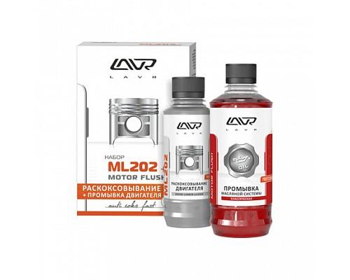 LN2505 ML 202 Раскоксовыватель Набор+промывка/20шт.