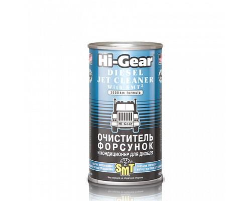HG3409 Очиститель форсунок дизеля SMT2  325 мл 1шт./12шт.