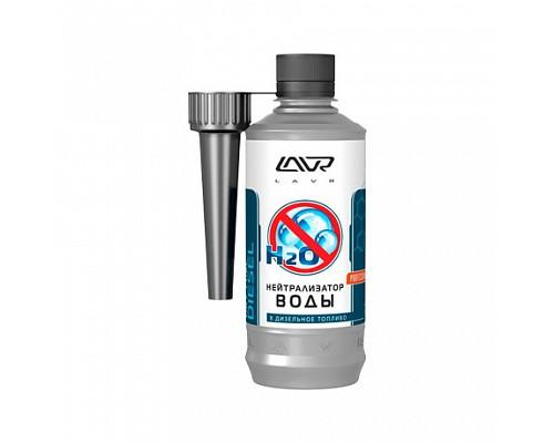 Ln2104 Нейтрализатор воды в диз.топливо 310 мл 1шт./20шт.