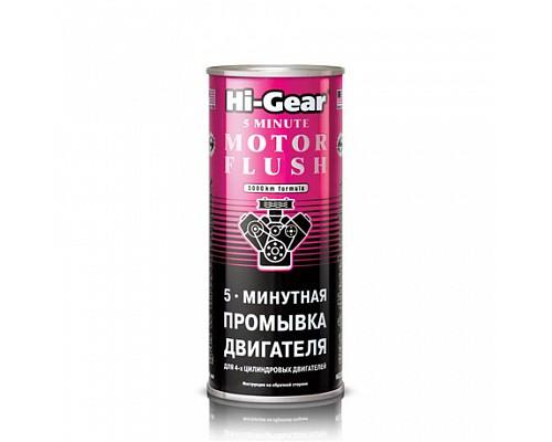 HG2205 5-минутная промывка двигателя 444мл/12шт
