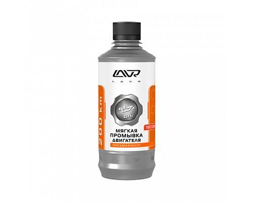 Ln1005 Мягкая промывка двигателя 330 мл 1/20шт