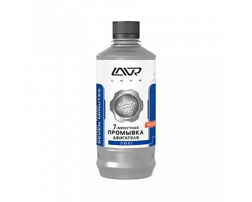 Ln1002-L  7-мин.промывка двигателя 450 мл 1/20шт
