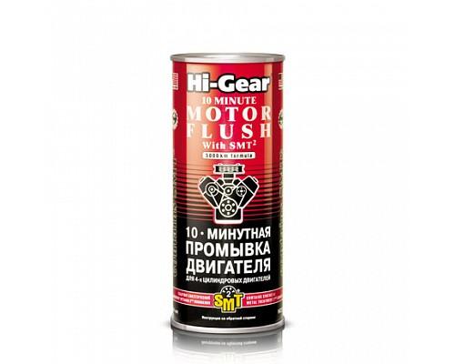 HG2217 10 минутная промывка двигателя SMT2 444мл/12шт