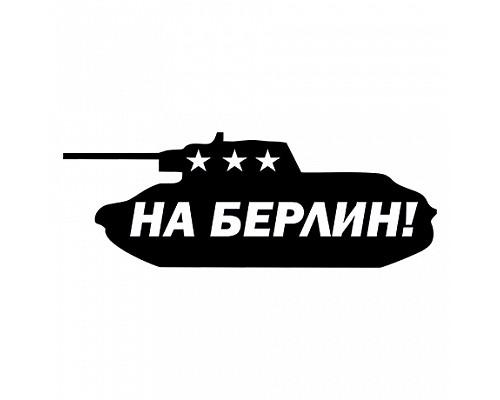 Наклейка 9 мая №7/3 Танк На Берлин 3 звезды (16*6,5см)