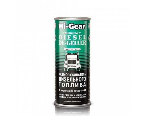 HG4117 Размораживатель дизельного топлива 444мл/12шт