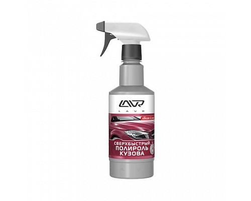 Ln1486 LAVR Полироль кузова Superfast car polish 480мл 1/20шт