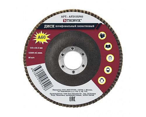 Диск шлифовальный лепестковый торцевой, 115х22.2 мм, Р60 52381