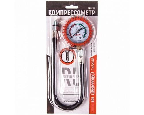 Компрессометр бензиновый гибкий SKYWAY (со шлангом) в защитном чехле