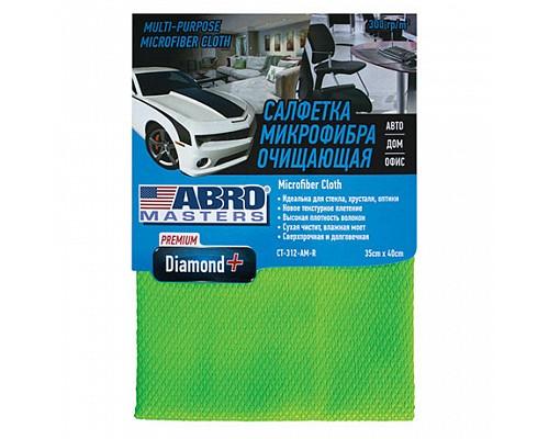 ABRO Салфетка очищающая микрофибра набор Diamond+35*40, 300г/м2 (Abro Masters, Китай) зеленая