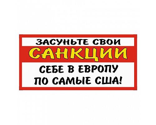 Наклейка Санкции (16см*8см) №43