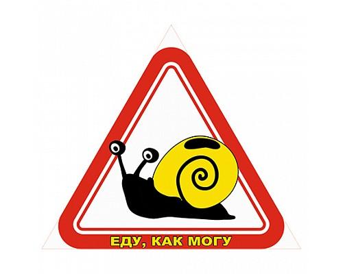 Наклейка Еду как могу (16см*14см) №38