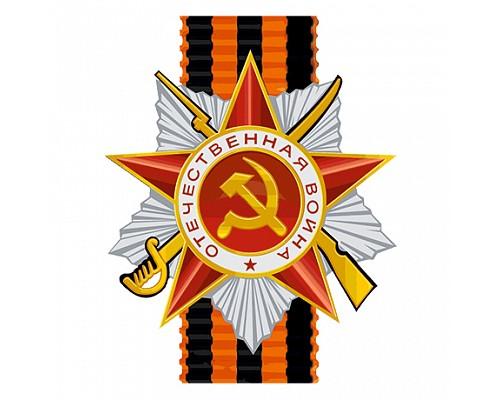 Наклейка 9 мая №3 Орден (орден с лентой) (20*25см)