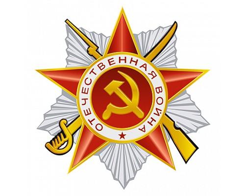 Наклейка 9 мая №4 Орден (орден с надписью) (25*25см)
