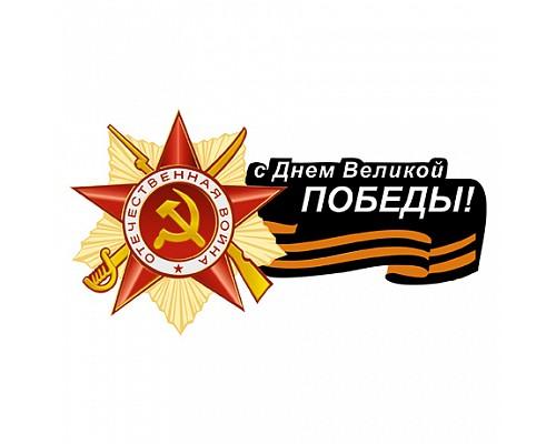 Наклейка 9 мая №15 С днем великой победы! (лента и орден) (30*17см)
