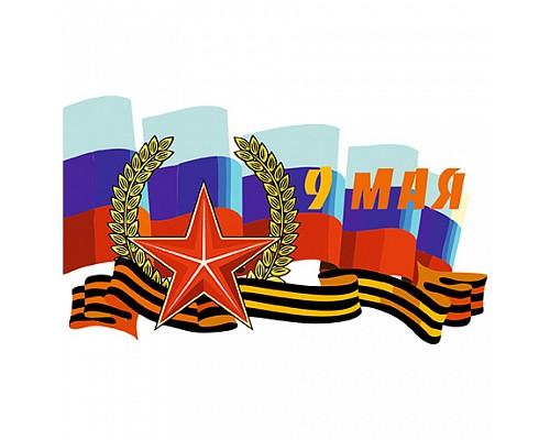 Наклейка 9 мая №25 9 МАЯ! (флаг России, лента и звезда) (31*18см)