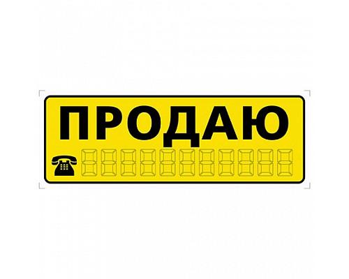 Наклейка ПРОДАЮ желтая большая наружная  1/100 9892 (APC-252)