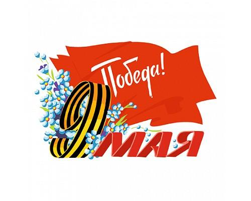 Наклейка 9 мая №19 Победа! 9 МАЯ! (флаг и цветы) (31*20см)