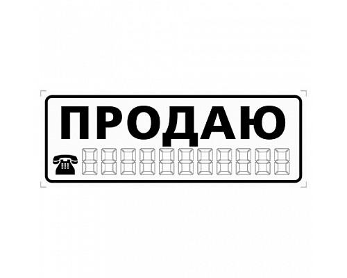 Наклейка ПРОДАЮ белая малая наружная 18732 (APC-253)