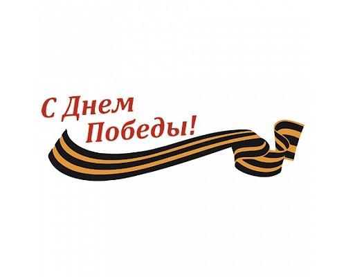 Наклейка 9 мая №9 С днем победы! (лента) (35*17см)