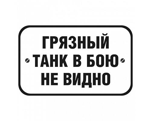 Наклейка 9 мая №11 Грязный танк в бою не видно (16*10см)