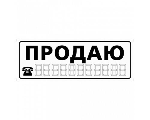 Наклейка ПРОДАЮ белая большая наружная  1/100 18731 (APC-251)